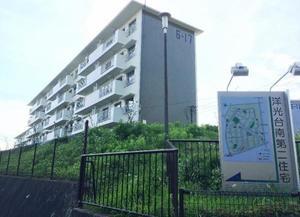 洋光台南第2団地