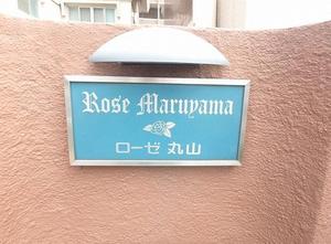 マンションローゼ丸山