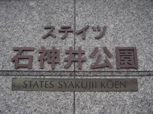 ステイツ石神井公園
