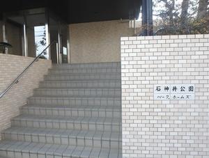石神井公園パークホームズ