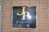 ジェイパーク三田