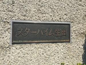 スターハイム生田